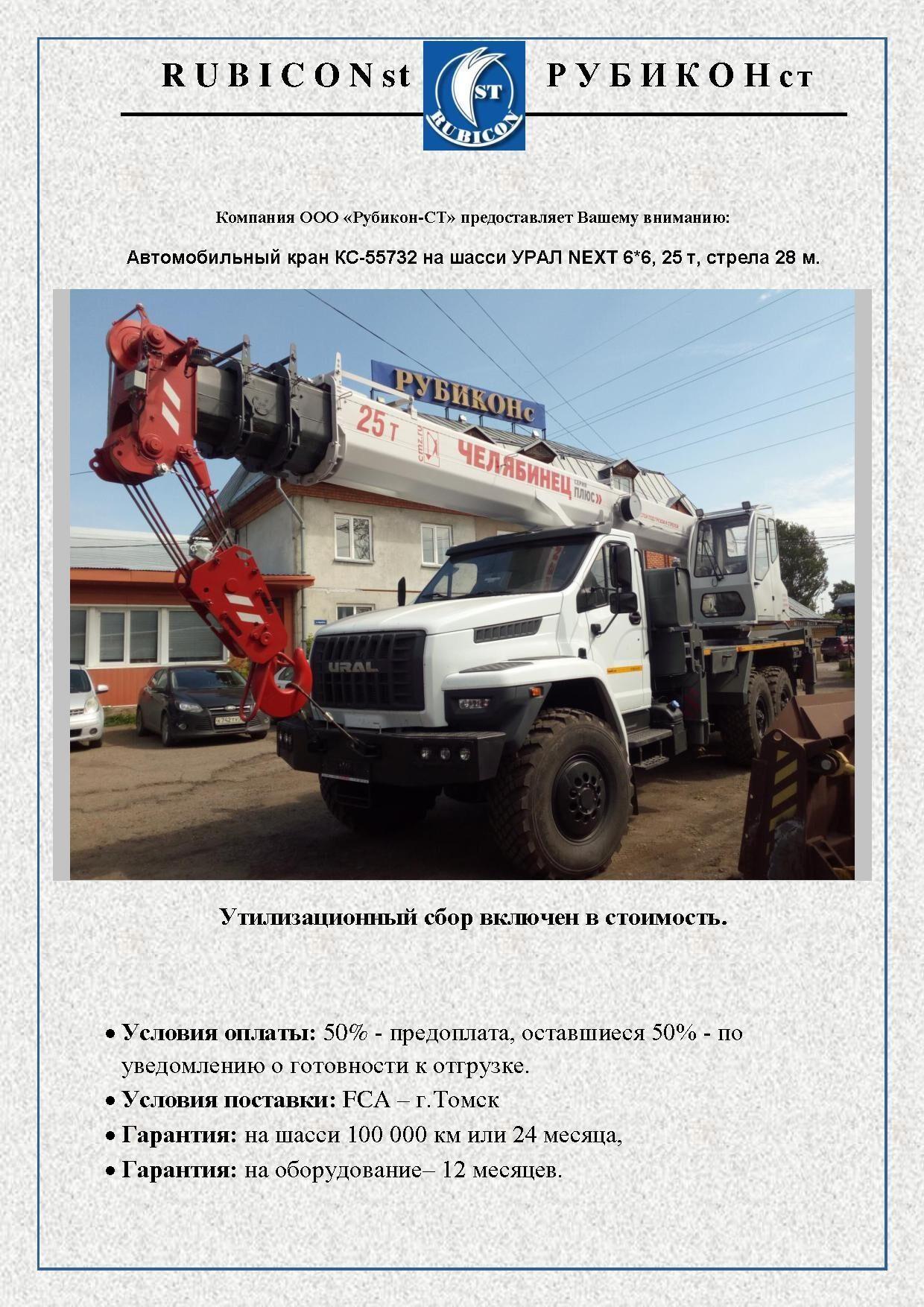 Автокран Челябинец Урал 1