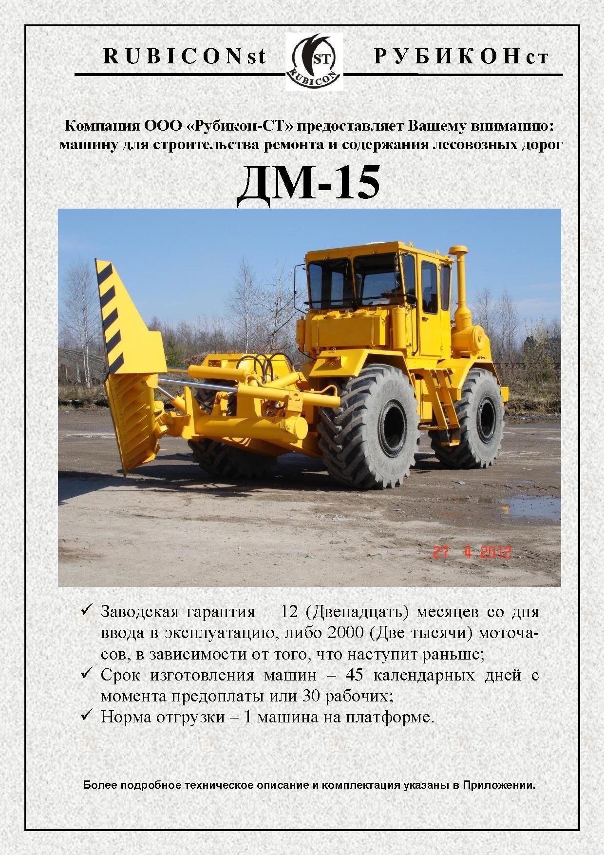 ДМ-15 1