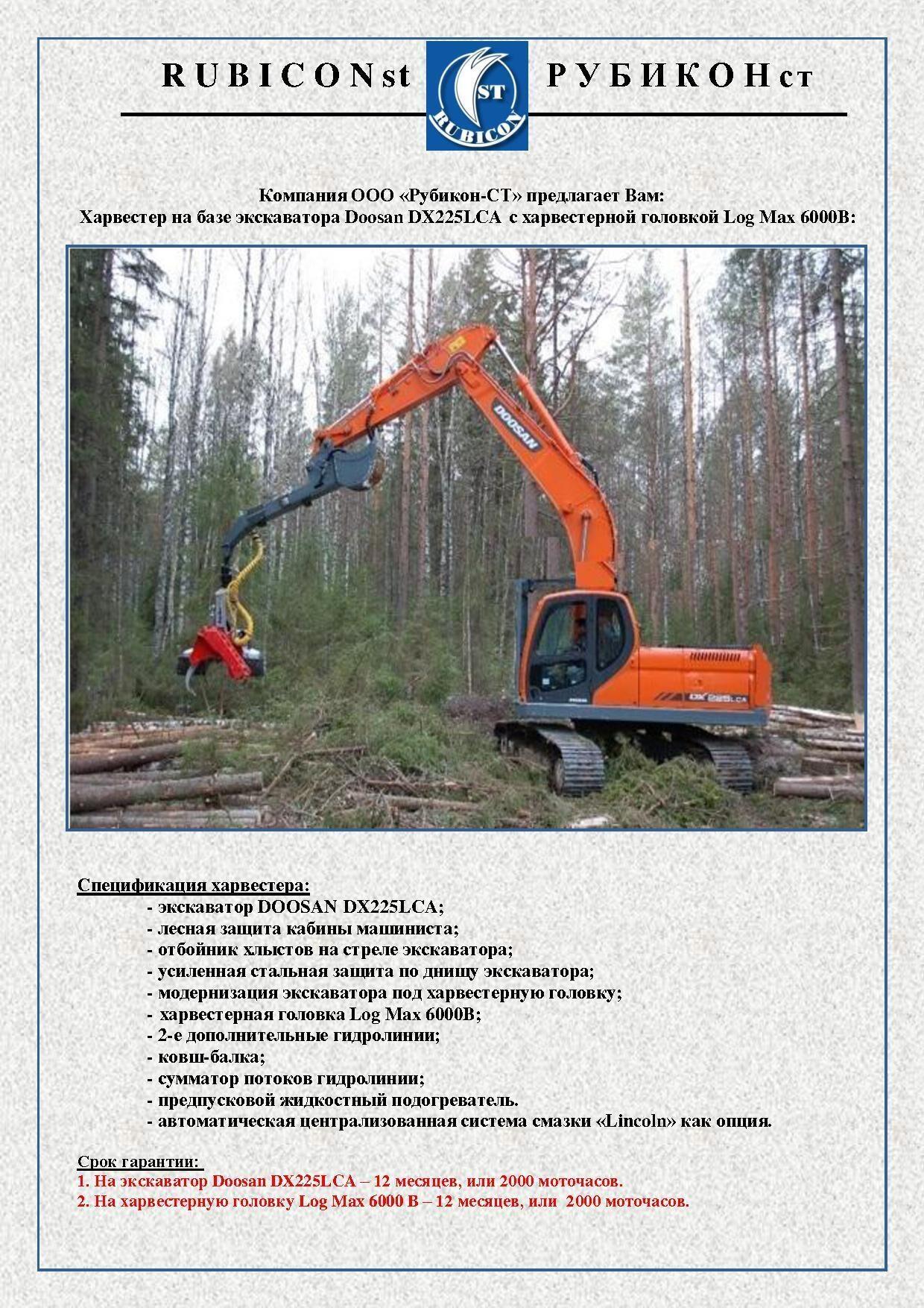 Харв 225 LogMax 1