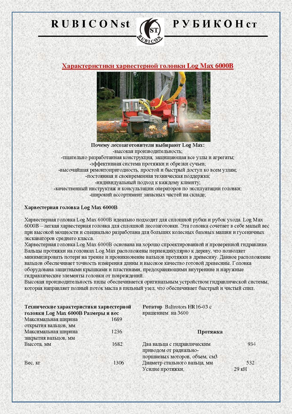 Харв 225 LogMax 3