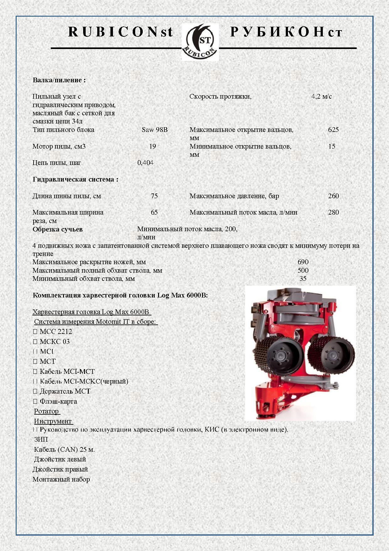 Харв 225 LogMax 4
