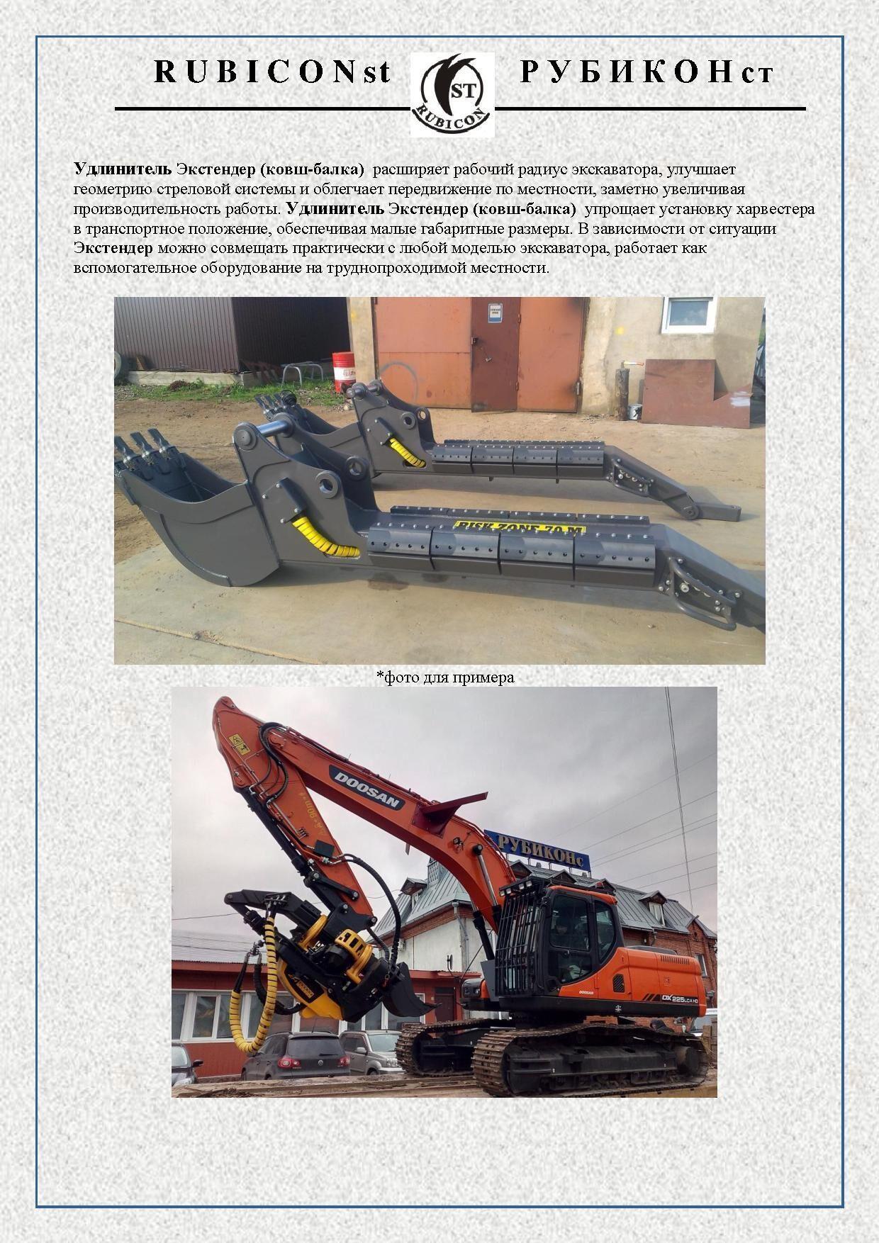 Харв 225 LogMax 5