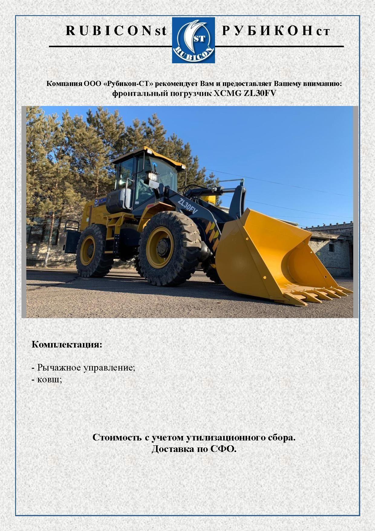 П ZL30FV 1