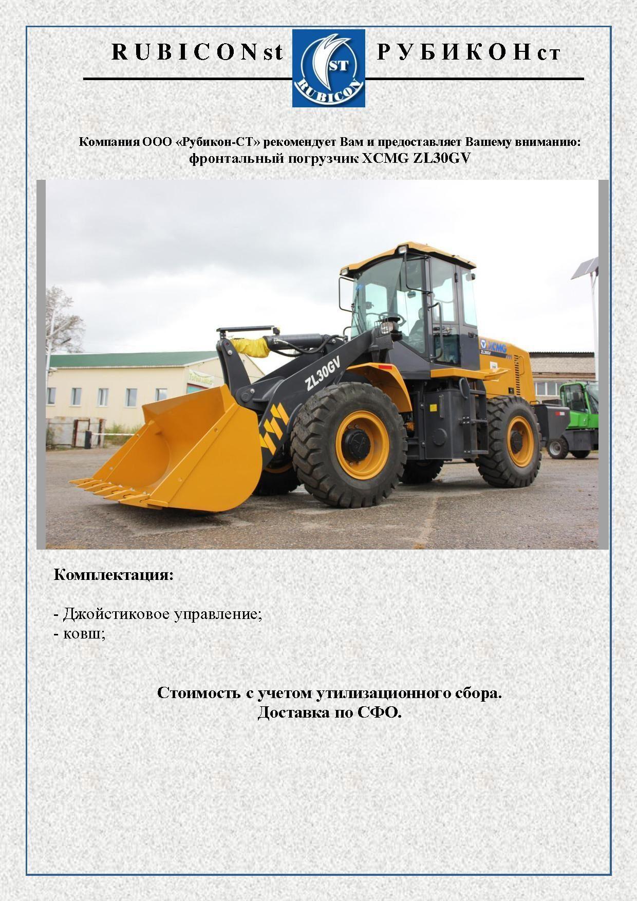 П ZL30GV 1