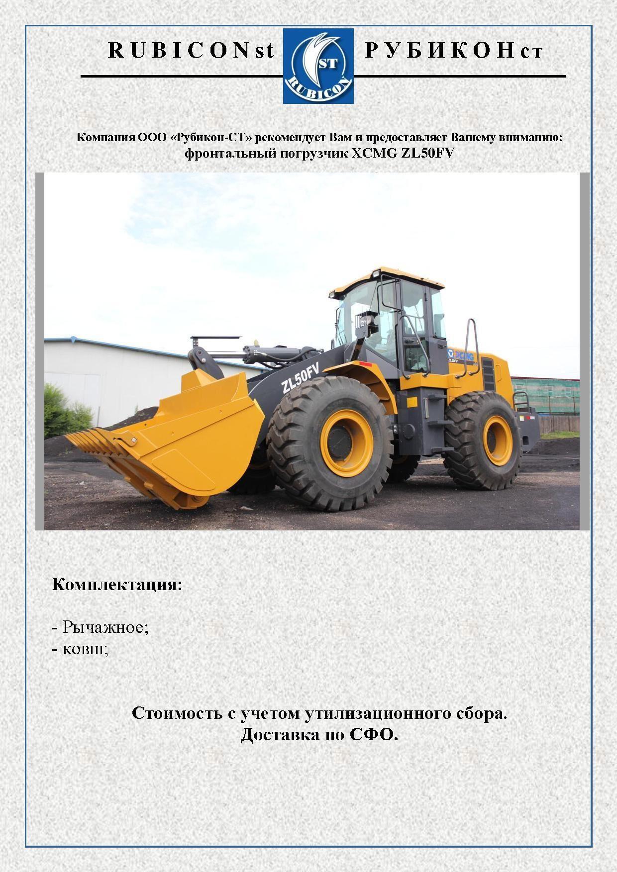 П ZL50FV 1