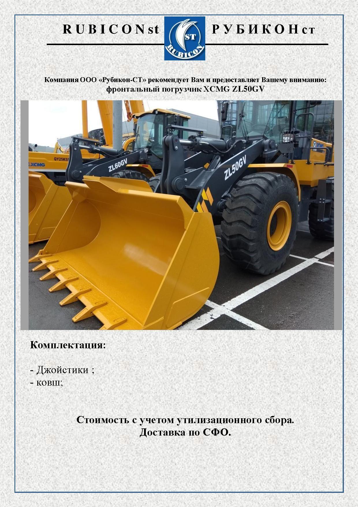 П ZL50GV 1