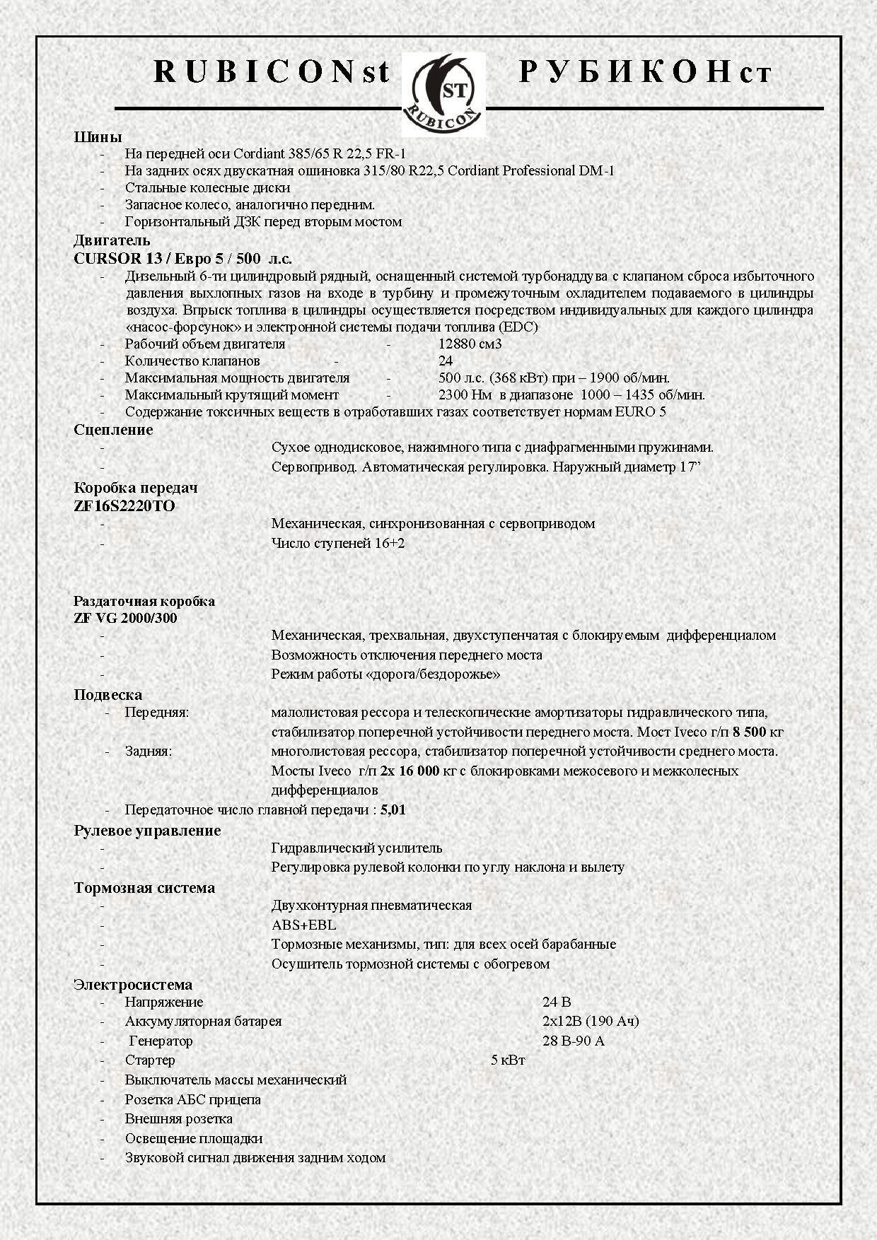Сорт Ивеко 6-6 500 3