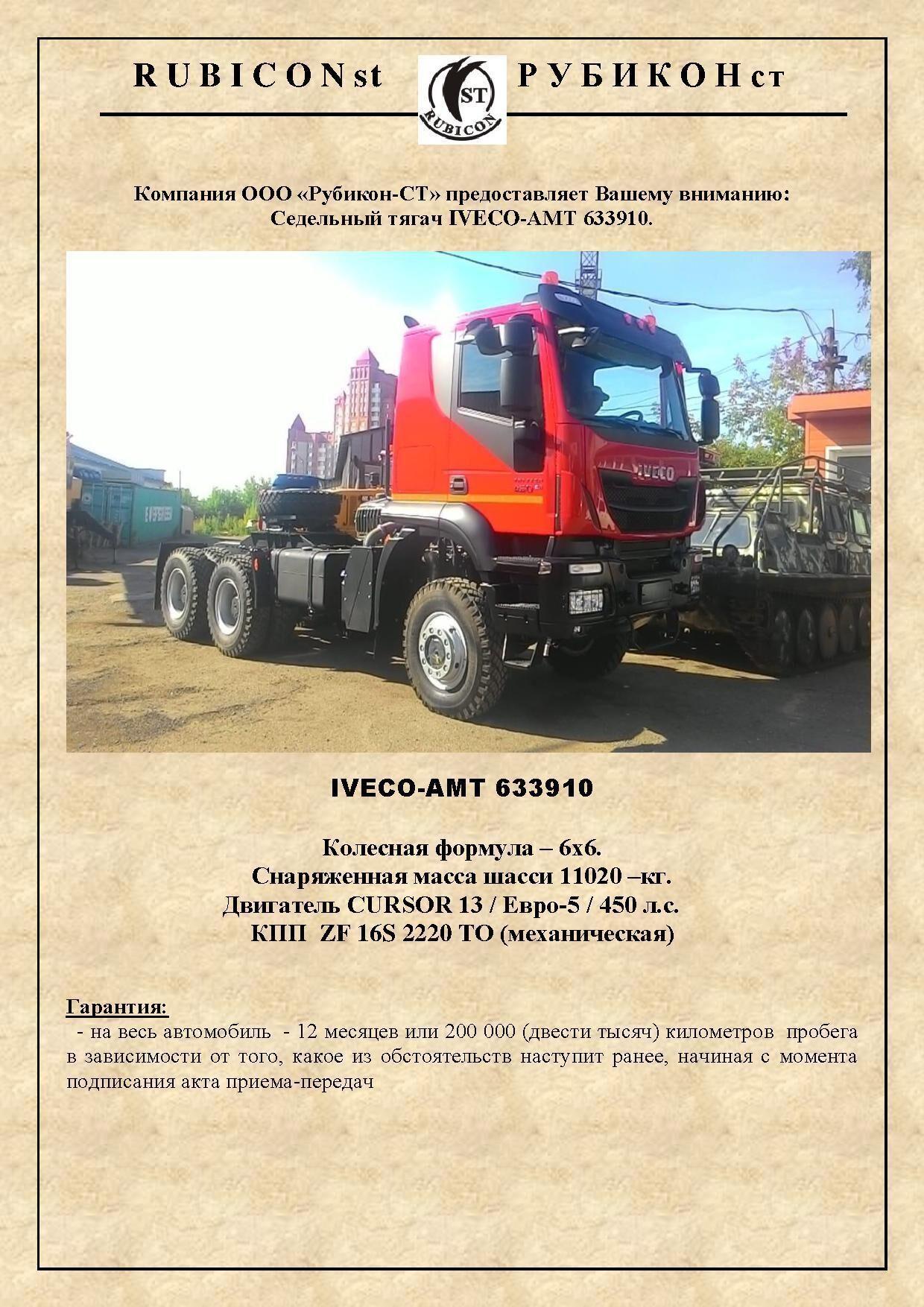 Тягач IVECO-AMT 633910 6-6 1