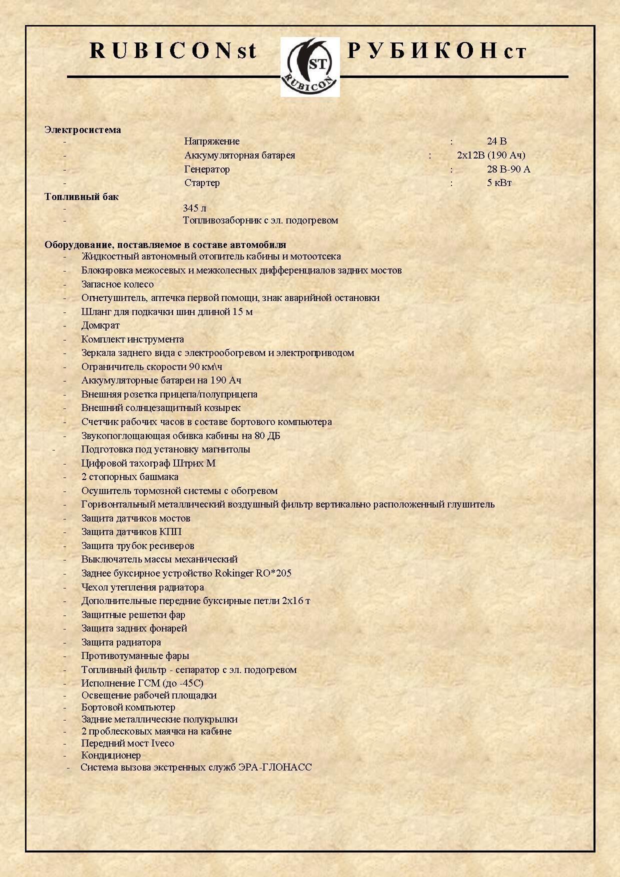 Тягач IVECO-AMT 633910 6-6 3