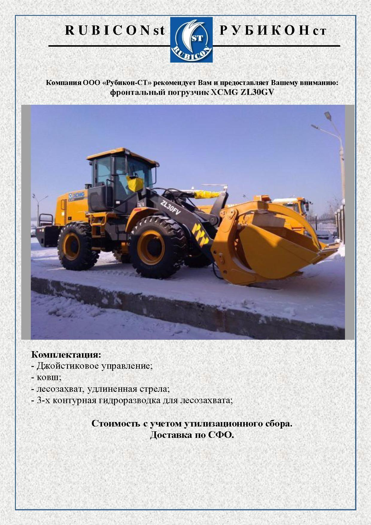 ZL30GV 1