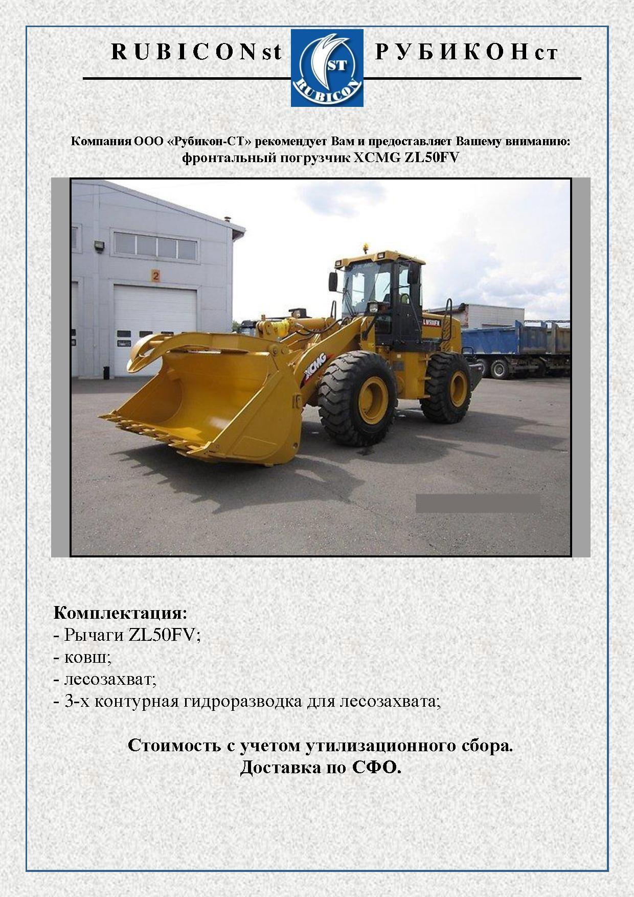 ZL50FV 1